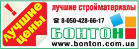 """ДП ООО фирмы """"БОН ТОН"""""""