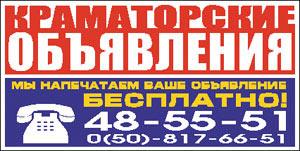 """""""КРАМАТОРСКИЕ ОБЪЯВЛЕНИЯ"""", газета"""