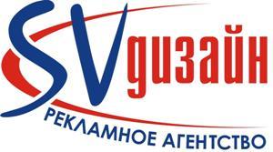 "Рекламное агентство ""SV Дизайн"""