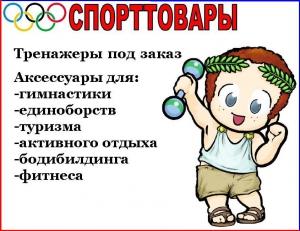 Спорттовары