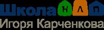 Школа НЛП Игоря Карченкова