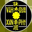Вин Чун Куен Пай г. Краматорск