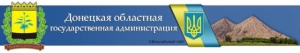 Донецкая областная государственная администрация
