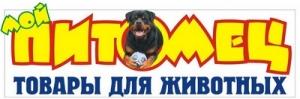 "Зоомагазин ""Мой ПИТОМЕЦ"""