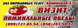 """""""ВИЗИТ"""" кафе, Дворцовая, 57, тел.(066)07-77-635"""