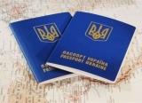 Оформление загранпаспорта в Мариуполе и Киеве!
