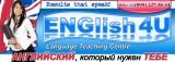 Центр Обучения Иностранным Языкам «English4U!»